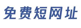 z.s5r.cn 免费短网址